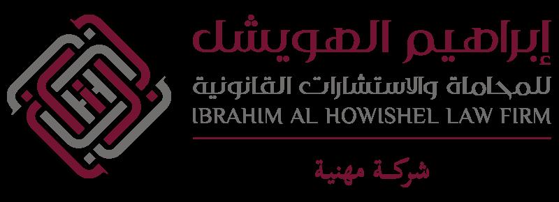 Al Howishel